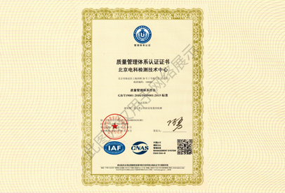 Quality Management System Certificate (Chinese)