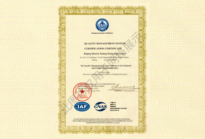 Quality Management System Certificate (English)